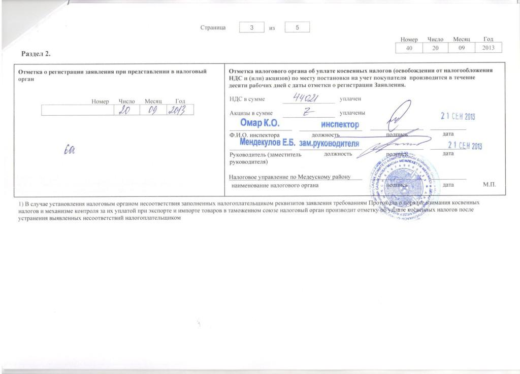 Заявление о ввозе товаров и уплате коссвеных налогов лист 3