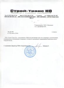 Строй Транс КО