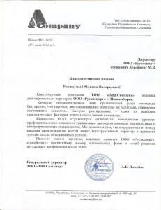 All_Company