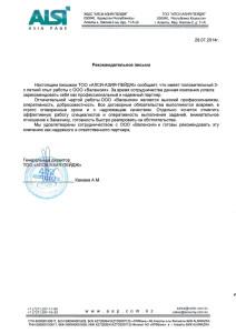 ТОО АЛСИ-АЗИЯ-ПЕЙДЖ+7 (727) 297-10-56 Tatyana.Sterligova@alsi.com